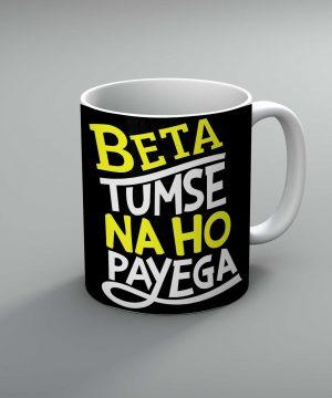 Beta Tumse Na Ho Payega Mug By Roshnai - Pickshop.Pk