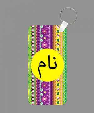 Pattern 1 Name Keychain By Roshnai - Pickshop.Pk