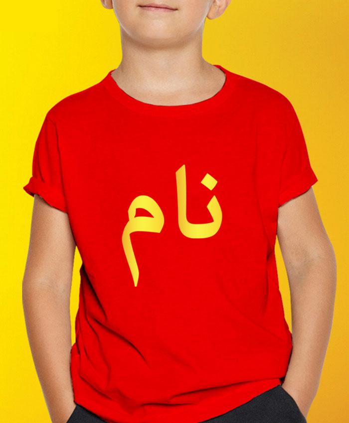 Kids Name T-Shirt By Roshnai - Pickshop.Pk