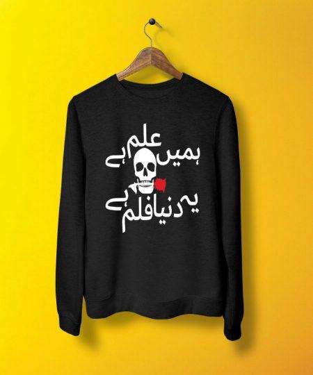 Humein Ilm Hai Ye Duniya Film Sweatshirt By Teez Mar Khan - Pickshop.pk