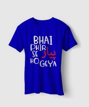 Bhai Phir Se Pyaar Tee