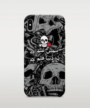 Humein Ilm Hai 2 Mobile case