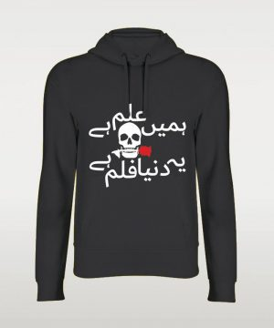 Humein Ilm Hai Ye Duniya Film Hoodie By Teez Mar Khan - Pickshop.pk